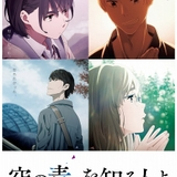 BS12日曜アニメ劇場で「ルパン三世」「夜は短し」「空青」「イノセンス」放送