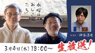 神谷浩史が「水どう」ディレクターとトーク ニコニコチャンネル「水曜日のおじさんたち」出演