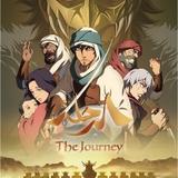 日本・サウジアラビア合作「ジャーニー」6月公開 古谷徹、神谷浩史ら出演の予告編公開