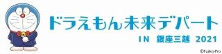 「ドラえもん未来デパート」銀座三越に期間限定オープン 焼きたてどら焼きなど販売