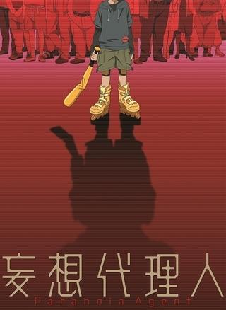 今敏監督「妄想代理人」全話いっき見ブルーレイ、5月発売