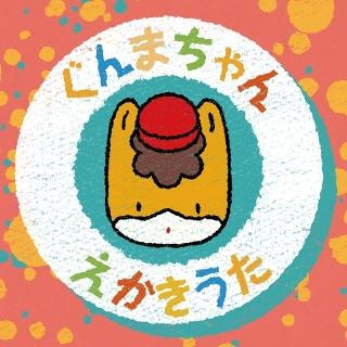 群馬出身の内田彩が歌う「ぐんまちゃん」絵描き歌の動画公開