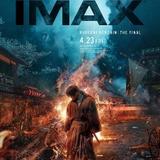 実写「るろうに剣心」最終章、IMAX&4DX・MX4Dで上映決定 究極の結末を、究極の映像で体感