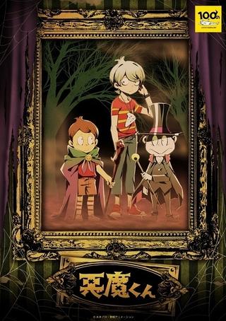 水木しげる生誕100周年記念で「悪魔くん」新アニメ化、「ゲゲゲの鬼太郎」第6期の劇場アニメ化が決定