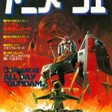 「アニメージュ」1981年4月号