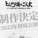劇場アニメ「とんがりあたまのごん太」22年公開 福島の被災犬をめぐる物語