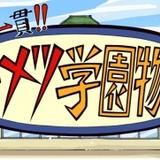 「鬼滅の刃」スピンオフアニメ「キメツ学園物語」全7話、配信開始