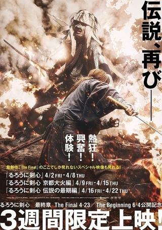 """実写「るろうに剣心」過去作3作品、4月2日から3週間限定上映 佐藤健の""""原点""""、10年の歴史を目撃せよ"""