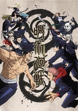 【今期TVアニメランキング】「呪術廻戦」が首位 「進撃の巨人」は21日深夜に2話連続放送