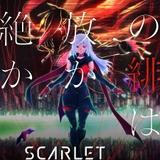 ゲーム「スカーレットネクサス」サンライズ制作でTVアニメ化 榎木淳弥と瀬戸麻沙美がゲーム版から続投