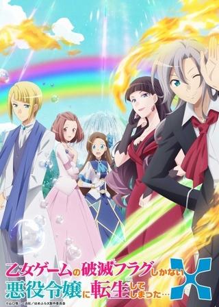 「はめふら」2ndシーズンに子安武人、上坂すみれら出演 OP曲はangela、ED曲は蒼井翔太が続投