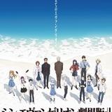 「シン・エヴァンゲリオン劇場版」14人のキャラクターが集結した新ポスター披露