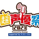 「ニコニコネット超会議2021」で声優特化型イベント初開催 緑川光と南條愛乃がメインパーソナリティ