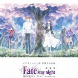 「Fate[HF]」最終章ビデオマスター版を121館で特別上映 来場者特典は須藤監督描きおろしイラストボード