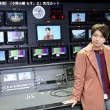 小野大輔の書籍「もす。2」が5月1日発売 母校で撮影した先行カット公開