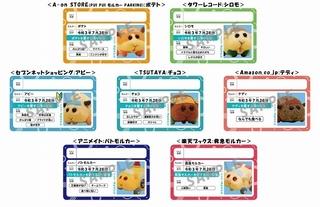 購入店舗によってキャラクターが異なる「モルカー運転免許証」