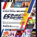 「あんスタ」第3の音楽イベント「ESMG」ディレイビューイングのポスター&来場者特典絵柄が公開