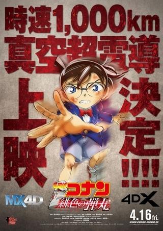 4D版ポスター