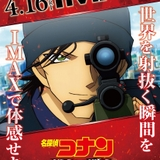 「緋色の弾丸」はシリーズ最大規模の498館で公開