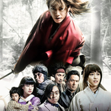 実写「るろうに剣心」最新作公開記念 第1作が「金曜ロードショー」で4月30日放送