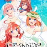 「五等分の花嫁」続編制作決定 PV&新ビジュアル公開