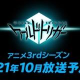"""「ワールドトリガー」3rdシーズンは10月放送予定 """"開発中""""の最新カット公開"""