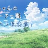 「明日ちゃんのセーラー服」CloverWorks制作でTVアニメ化