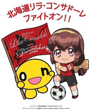 「バトルアスリーテス大運動会 ReSTART!」女子サッカー「リラ・コンサドーレ」&onちゃんとコラボ
