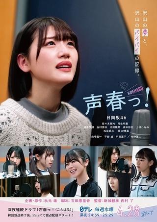 日向坂46メンバーが声優を目指す実写ドラマ「声春っ!」4月28日放送 平野綾、山寺宏一が先生役