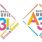 舞台「MANKAI STAGE『A3!』」全編撮り下ろし2部作で映画化決定 舞台版キャスト続投