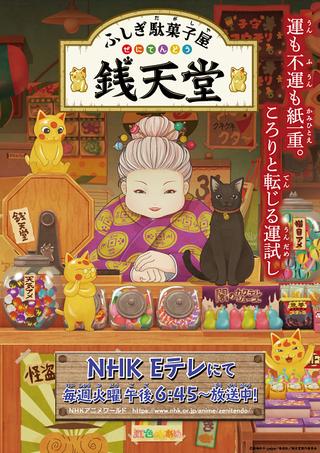 「ふしぎ駄菓子屋 銭天堂」新作放送が4月6日からスタート 金色の招き猫役に高木渉&ファイルーズあい