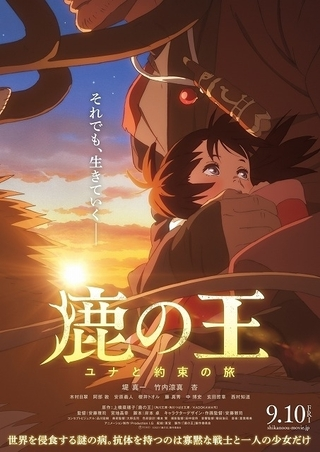 正式タイトルは「鹿の王 ユナと約束の旅」に決定
