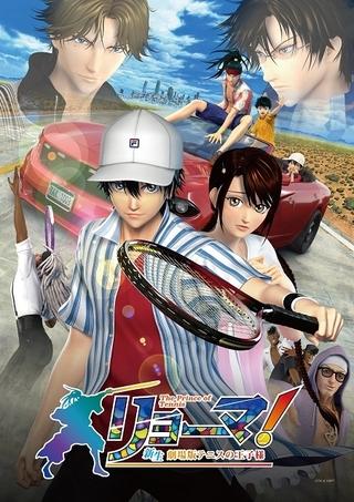 テニプリ最新作「リョーマ!」に朴ろ美が出演 本編の一部が異なる2タイプで上映