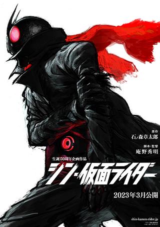 仮面ライダー50周年飾る庵野秀明監督「シン・仮面ライダー」23年3月公開