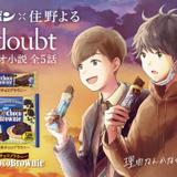 オーディオ小説「no doubt」で下野紘と梶裕貴が共演 ブルボンとのタイアップ作品を住野よるが書き下ろし