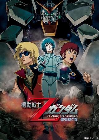 BS12日曜アニメ劇場で新訳「機動戦士Zガンダム」3部作を3週連続放送