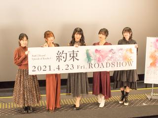 「Episode of Roselia」は2部作で公開