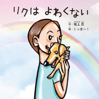 作・坂上忍、絵・くっきー!の人気絵本が劇場アニメに
