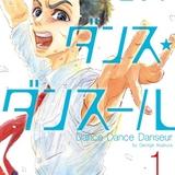 ジョージ朝倉の男子バレエ漫画「ダンス・ダンス・ダンスール」TVアニメ化決定