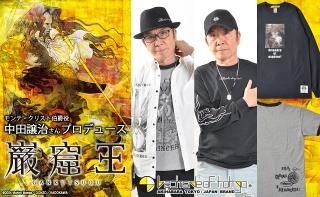 GONZO「巌窟王」アパレル、伯爵役の中田譲治プロデュースで発売