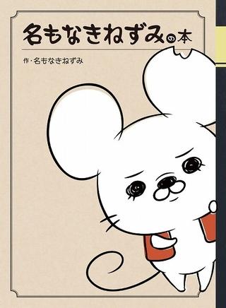 「名もなきねずみ」がダンディな声で自著を紹介する動画公開 書籍に板垣恵介、神山健治ら寄稿