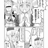 テレビアニメ化記念マンガ(2ページ目以降はフォトギャラリー参照)