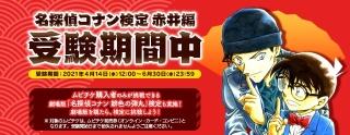 赤井秀一に関する知識量を測る「名探偵コナン検定 赤井編」実施中 「緋色の弾丸」検定も5月10日スタート
