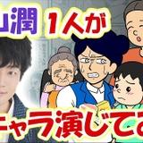 「耐え子の日常」スペシャル動画に福山潤 6つ子、赤ちゃん、やばい同僚など大量演じ分け