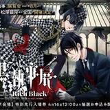 連載15周年「黒執事展 -Rich Black-」東京ほか4都市で8月から順次開催