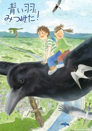短編アニメ「青い羽みつけた!」に森なな子、遠藤璃菜ら 杉田智和は出演&音響プロデュース参加