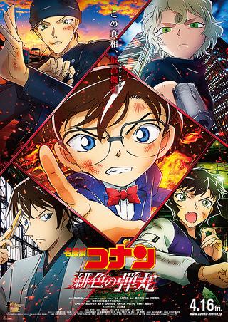 【週末アニメ映画ランキング】「名探偵コナン 緋色の弾丸」が首位スタート、前作超えの100億円突破確実