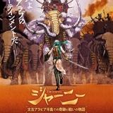 日本・サウジアラビア合作「ジャーニー」古谷徹らの声をおさめた日本版予告編公開