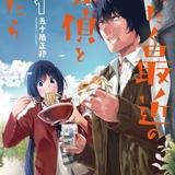 「川柳少女」原作者の「まったく最近の探偵ときたら」ボイスコミック公開 主演に花澤香菜&諏訪部順一