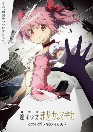 「魔法少女まどか☆マギカ」正統続編の新作劇場版「ワルプルギスの廻天」製作決定